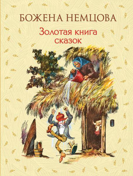 Немцова Б. Золотая книга сказок эксмо золотая книга сказок ил ш цпина б немцова