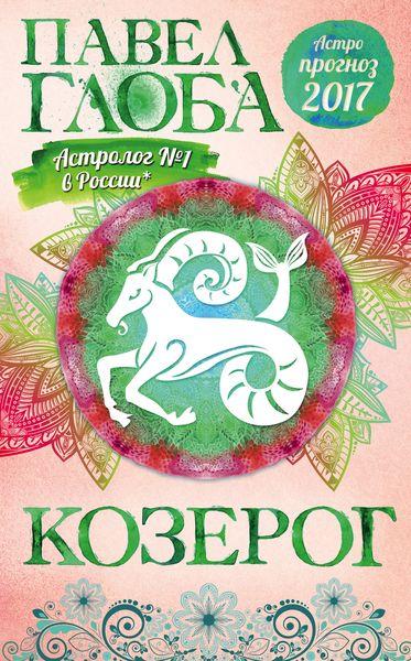 Глоба П.П. Козерог. Астрологический прогноз на 2017 год глоба п п рак астрологический прогноз на 2017 год
