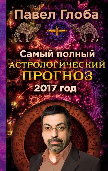 Глоба П.П. Самый полный астрологический прогноз на 2017 год глоба п п рак астрологический прогноз на 2017 год