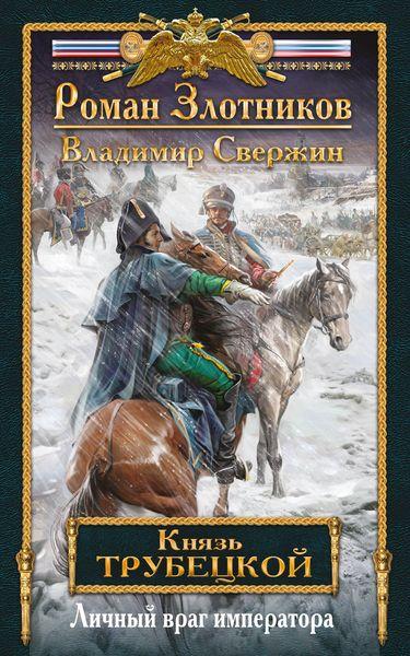 Злотников Р.В., Свержин В.И. Князь Трубецкой. Книга вторая. Личный враг императора