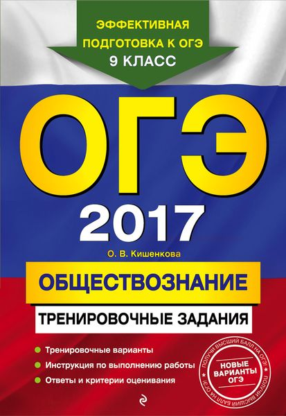 цена на О. В. Кишенкова ОГЭ 2017. Обществознание. 9 класс. Тренировочные задания