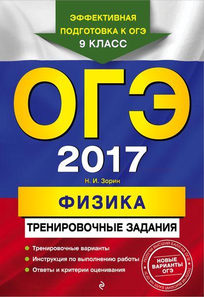 Зорин Н.И. ОГЭ-2017. Физика: тренировочные задания
