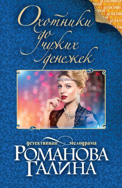 Романова Г.В. Охотники до чужих денежек