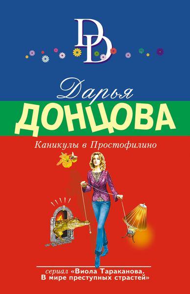 Донцова Д.А. Каникулы в Простофилино