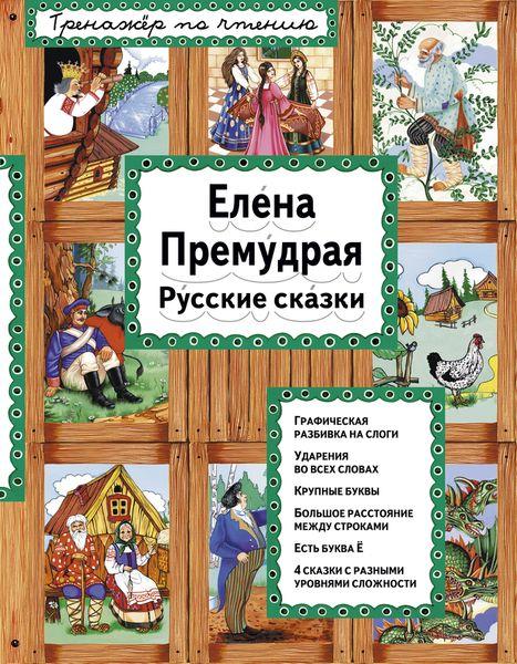 Елена Премудрая. Русские сказки