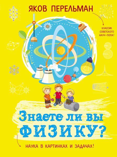Перельман Яков Исидорович Знаете ли вы физику? перельман я знаете ли вы физику