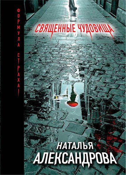 Александрова Н.Н. Священные чудовища