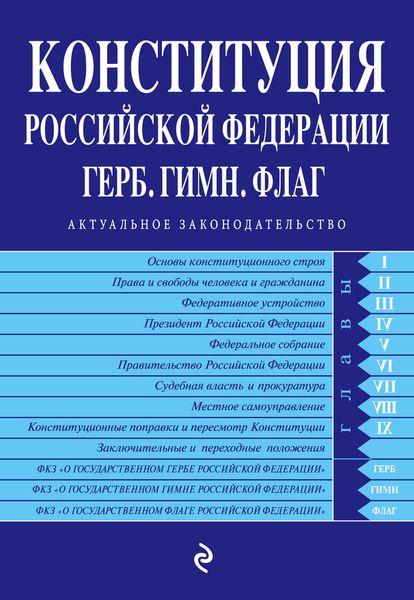 Конституция РФ. Герб. Гимн. Флаг отсутствует конституция рф герб гимн флаг с изменениями и дополнениями на 2018 год