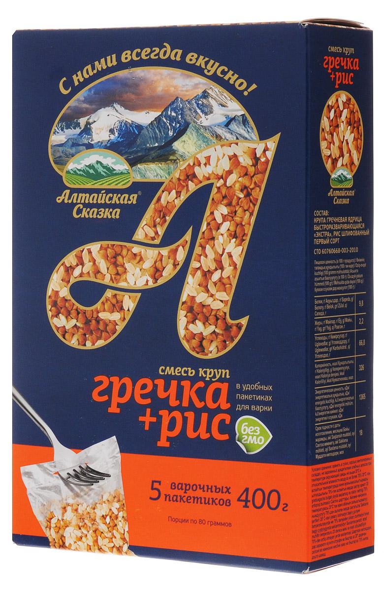 алтайская сказка смесь круп гречка рис в пакетах для варки 400 г 5х80 г Алтайская Сказка смесь круп гречка+рис в пакетах для варки, 400 г (5х80 г)