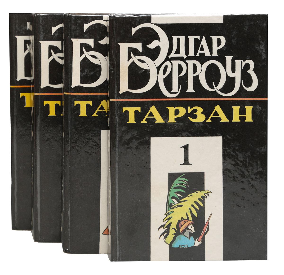 Эдгар Берроуз Тарзан (комплект из 4 книг)
