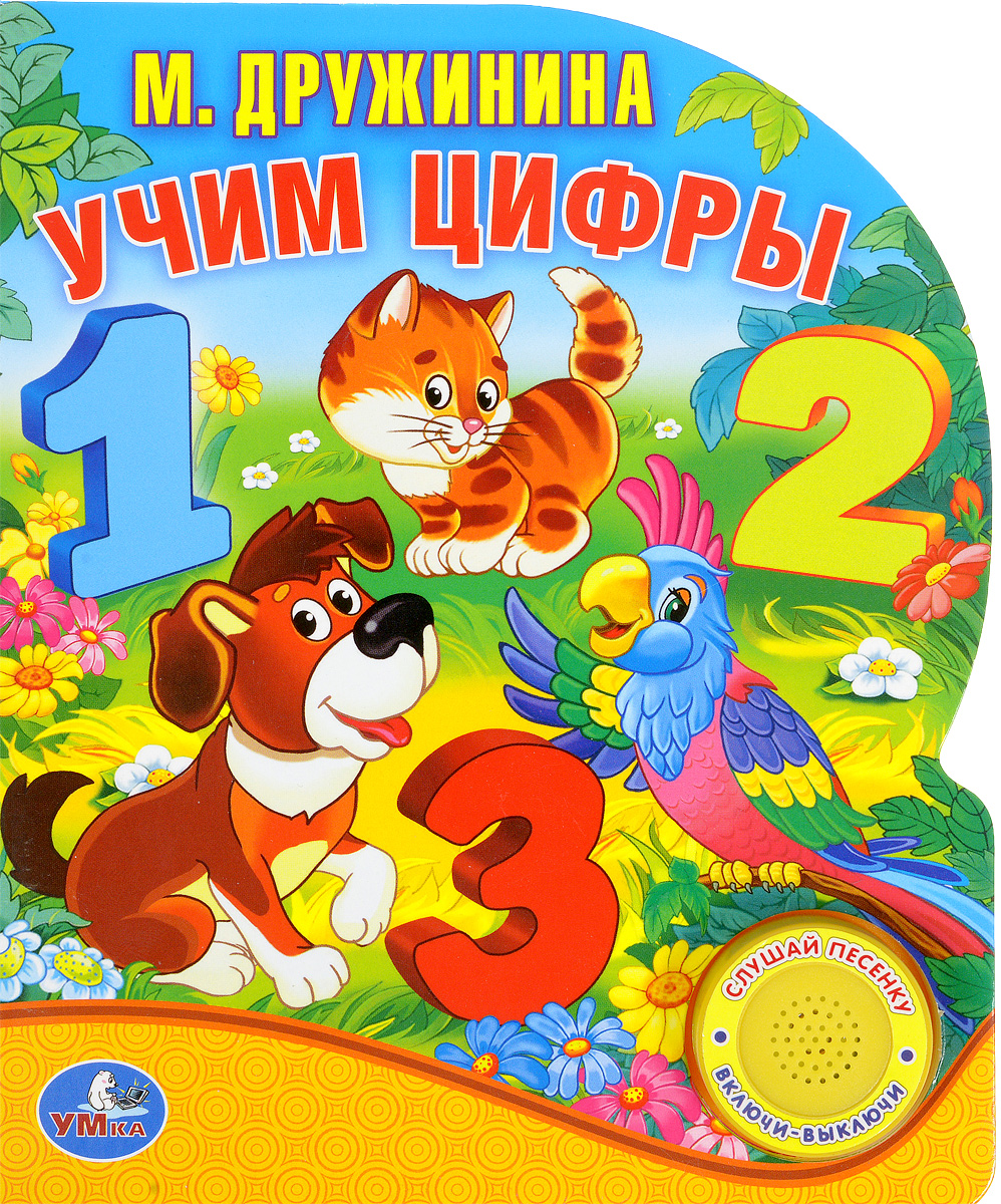 М. Дружинина Учим цифры. Книжка-игрушка