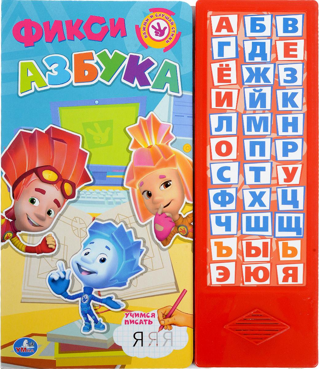 Умка. Фиксики. Фикси-Азбука. (33 Звуковые Кнопки). коненкина г ред учим буквы от а до я учим цифры от 1 до 10 веселый счет азбука в стихах и картинках