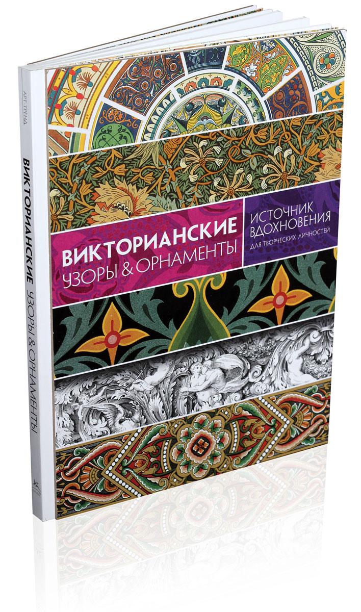 К. Б. Графтон Викторианские узоры & орнаменты. Источник вдохновения для творческих личностей