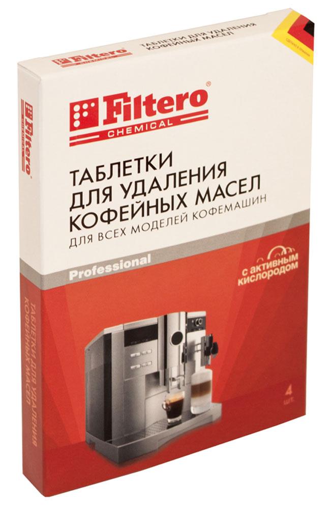 Filtero 613 таблетки для удаления кофейных масел в кофеварках и кофемашинах, 4 шт очищающие таблетки filtero арт 602 для кофеварок и кофемашин 4 шт
