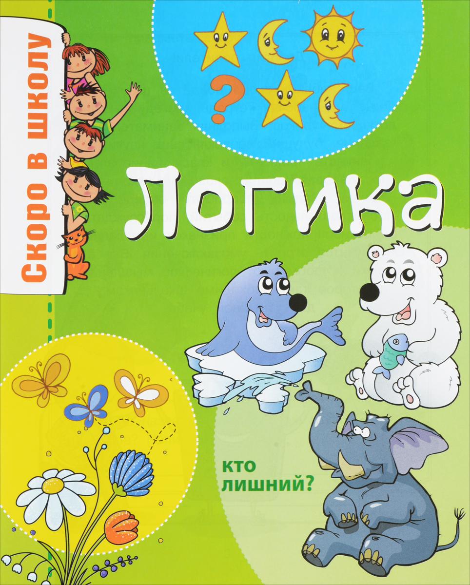 О. М. Наумова, Ю. А. Майорова Скоро в школу. Логика анциферова о в мой ребёнок первоклассник