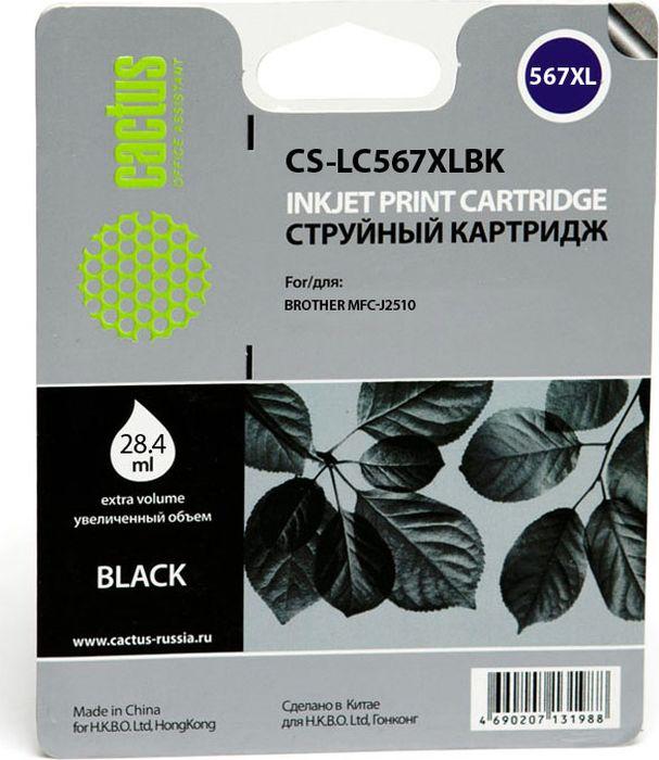 Cactus CS-LC567XLBK, Black картридж струйный для Brother MFC-J2510 картридж для принтера cactus cs pgi7bk black