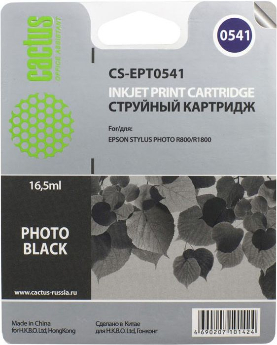 Cactus CS-EPT0541, Black картридж струйный для Epson Stylus Photo R800/R1800 картридж для принтера cactus cs pgi7bk black