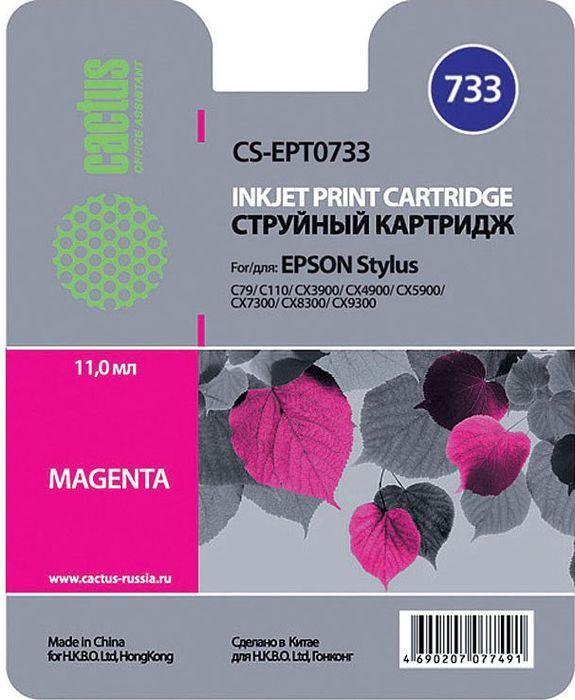 Cactus CS-EPT0733, Magenta картридж струйный для Epson Stylus С79/C110/СХ3900/CX4900/CX5900/CX7300/CX8300/CX9300 чернила cactus cs i ept0733 для epson stylus с79 c110 сх3900 cx4900 cx5900 100 мл пурпурный