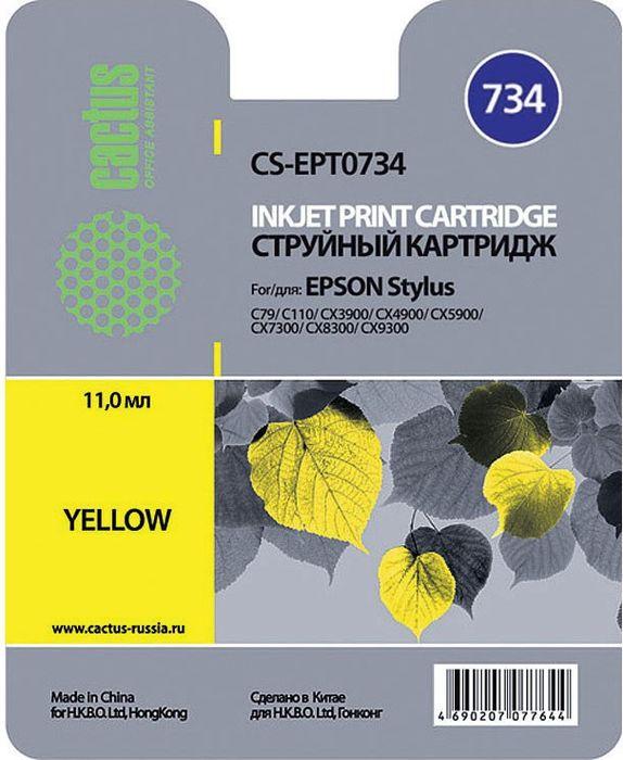 Cactus CS-EPT0734, Yellow картридж струйный для Epson Stylus С79/C110/СХ3900/CX4900/CX5900/CX7300/CX8300/CX9300 чернила cactus cs i ept0733 для epson stylus с79 c110 сх3900 cx4900 cx5900 100 мл пурпурный