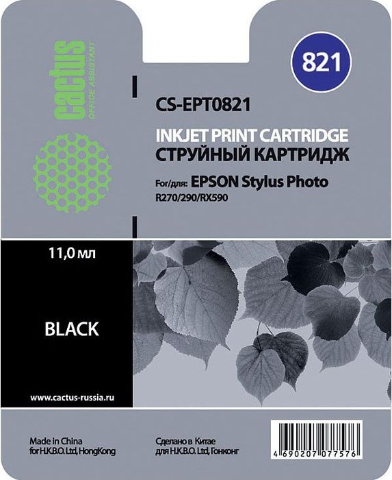 Cactus CS-EPT0821, Black картридж струйный для Epson Stylus Photo R270/290/RX590 картридж epson original t08254a для r270 390 rx590 светло голубой c13t11254a10