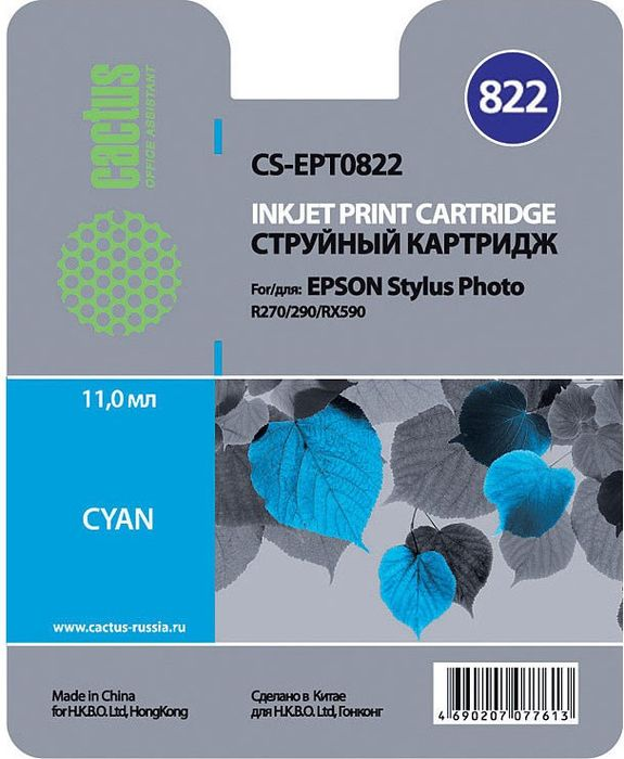 Cactus CS-EPT0822, Cyan картридж струйный для Epson Stylus Photo R270/290/RX590 картридж epson original t08254a для r270 390 rx590 светло голубой c13t11254a10