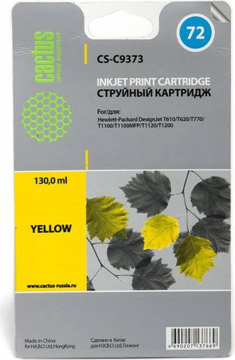 Cactus CS-C9373 №72, Photo Yellow картридж струйный для HP DJ T610/T620/T770/T1100/T1100/T1120/T1200 6colors for hp t770 t790 t1120 t1200 t1300 t620 t610 t1100 t2300 compatible ink cartridge with one time use chip