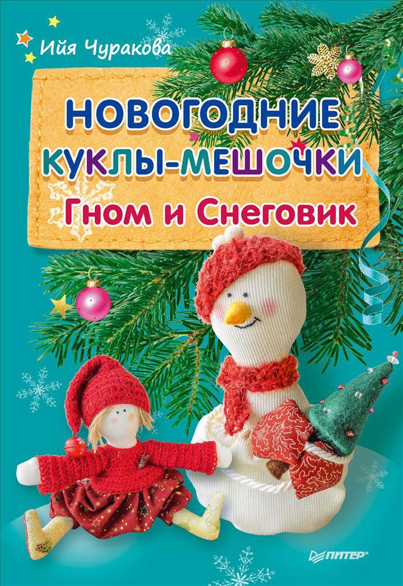 Ийя Чуракова Новогодние куклы-мешочки. Гном и Снеговик