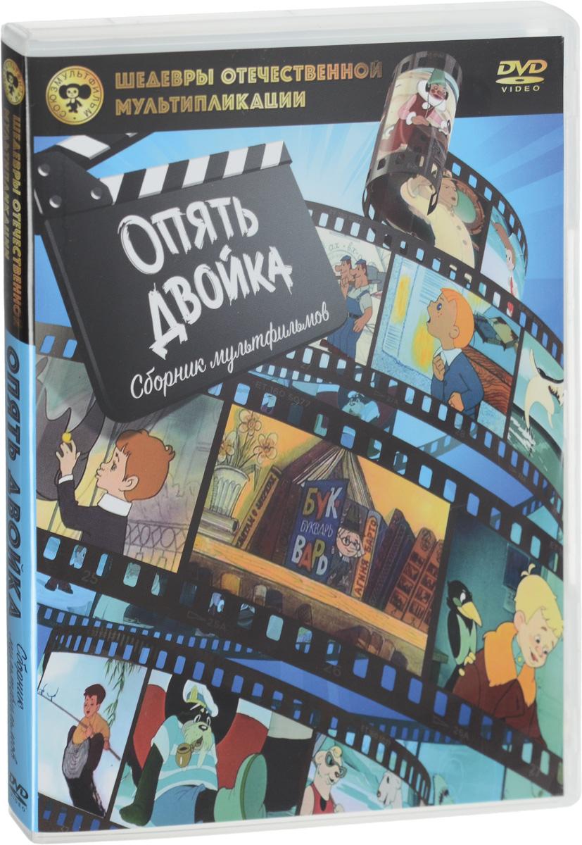 Опять двойка: Сборник мультфильмов цена 2017