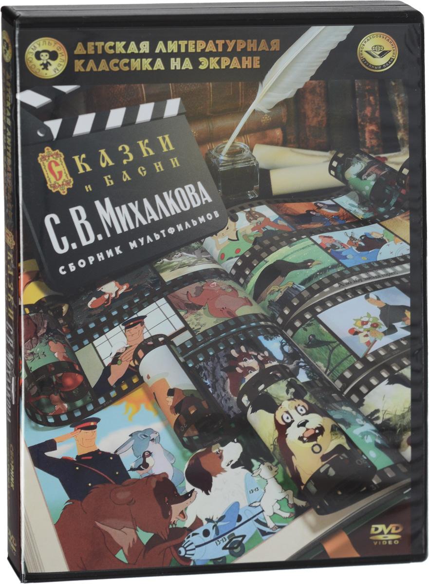 Сказки и басни С. В. Михалкова: Сборник мультфильмов цена