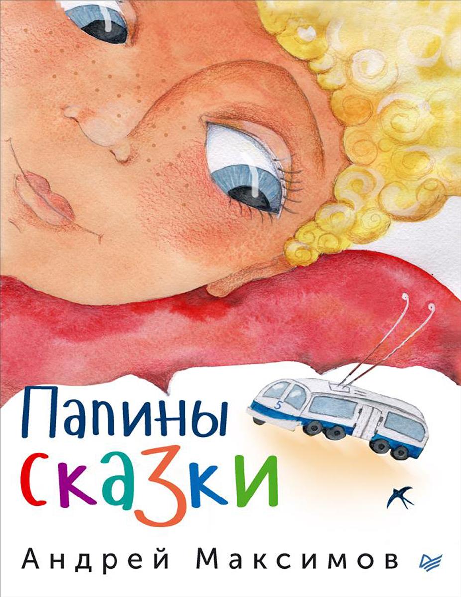 Андрей Максимов Папины сказки