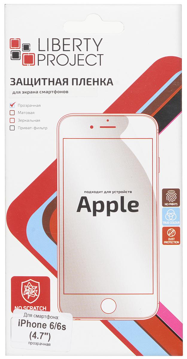 Liberty Project защитная пленка дляiPhone 6/6s, прозрачная цена и фото