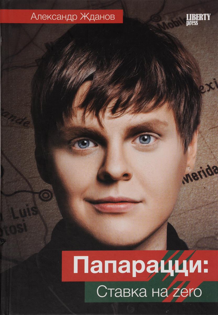 Александр жданов Папарацци: ставка на zero жданов а папарацци