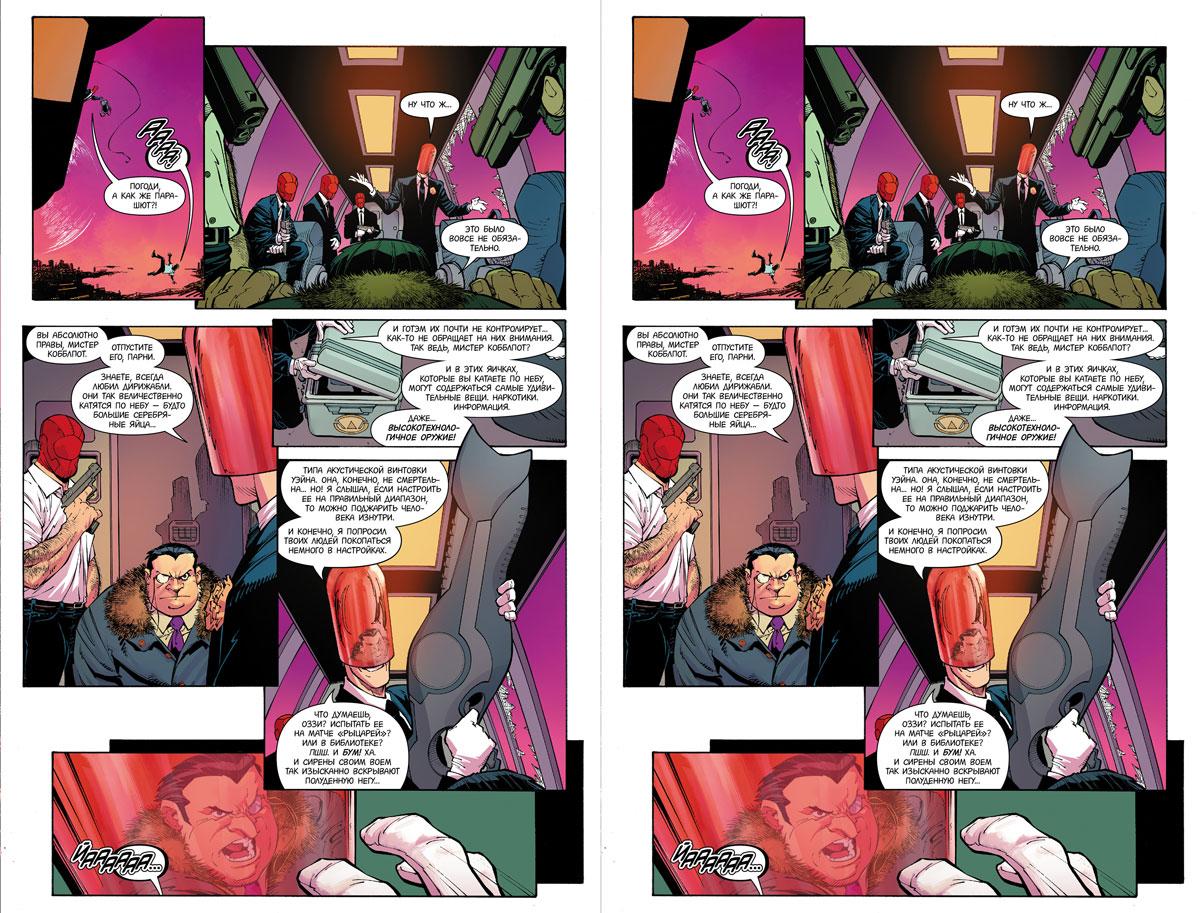 Бэтмен. Книга 4. Нулевой год. Тайный город До наступления эры супергероев, до...