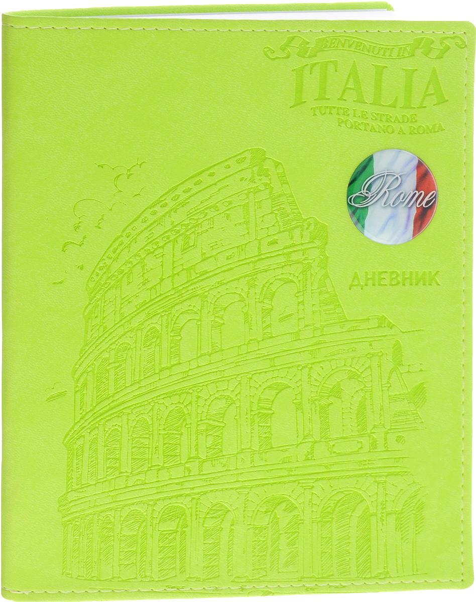 Апплика Дневник школьный Колизей