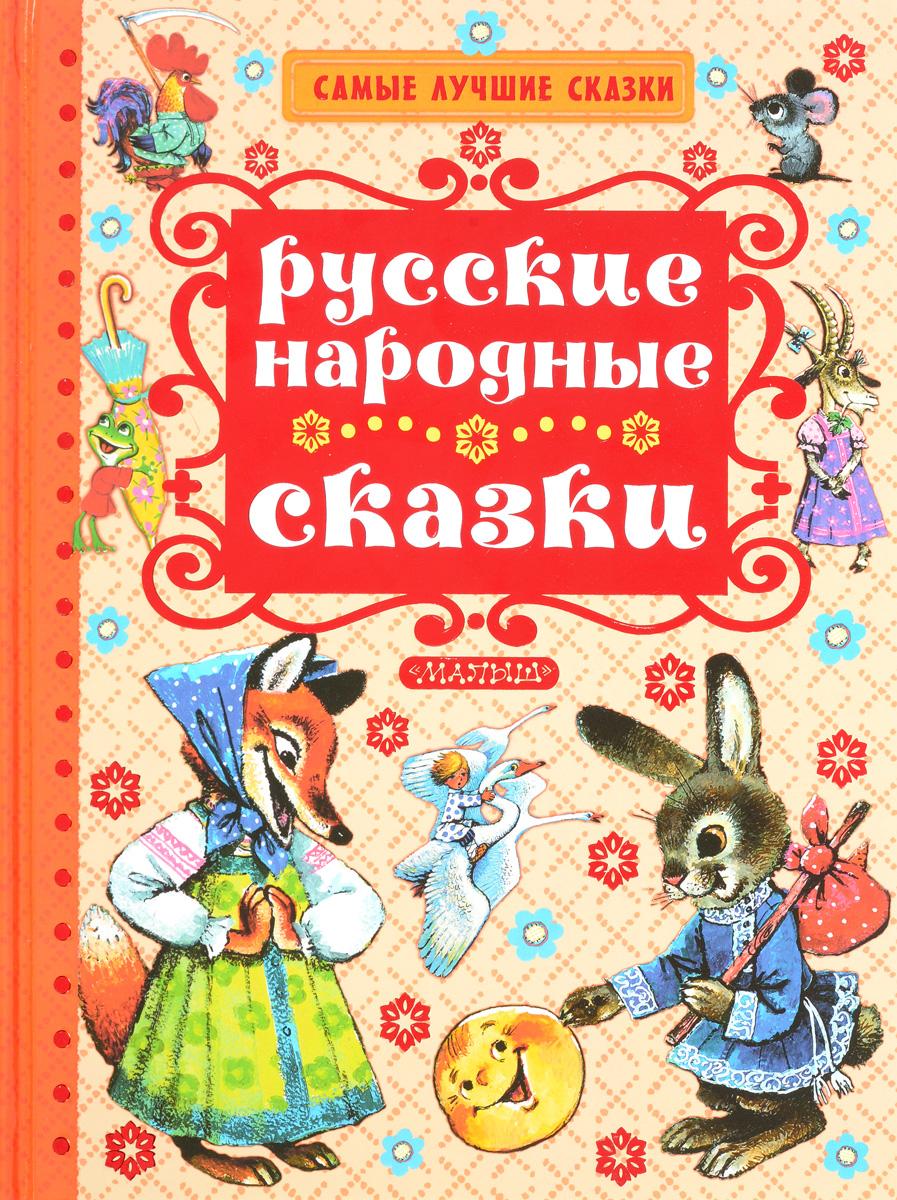 Толстой Алексей Николаевич Русские народные сказки
