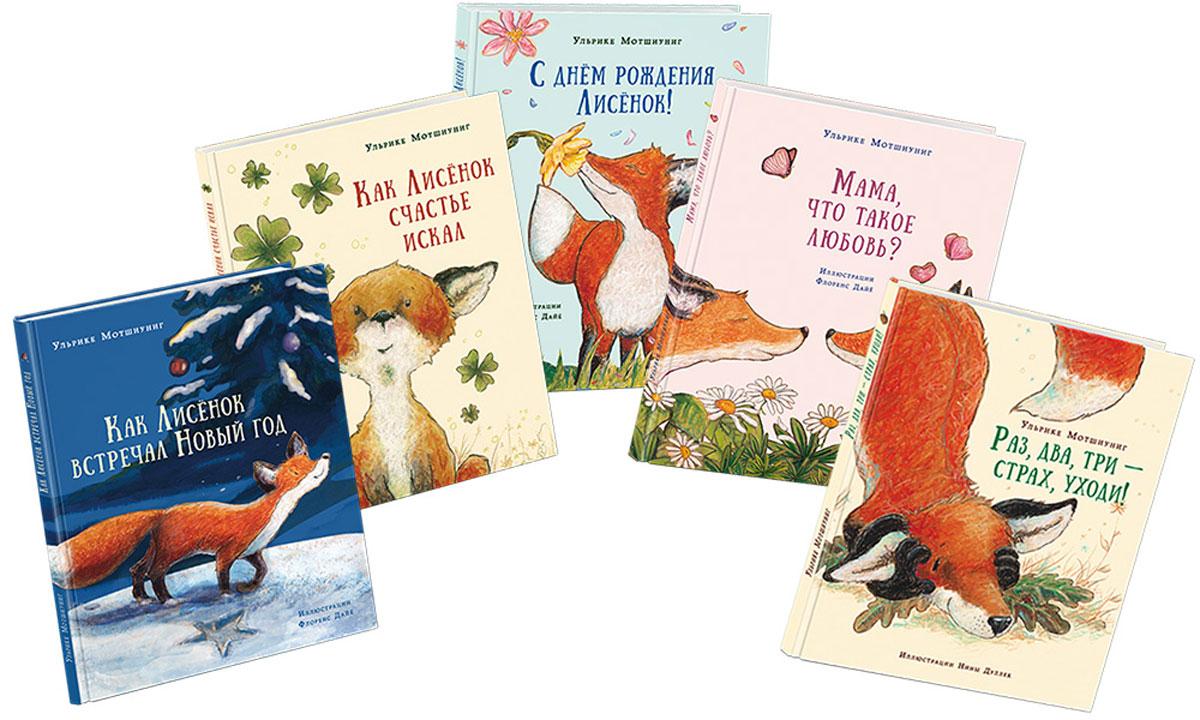 Фото - Ульрике Мотшиуниг Лисенок - истории и приключения (комплект из 5 книг) ульрике мотшиуниг мой лучший друг это ты лисёнок