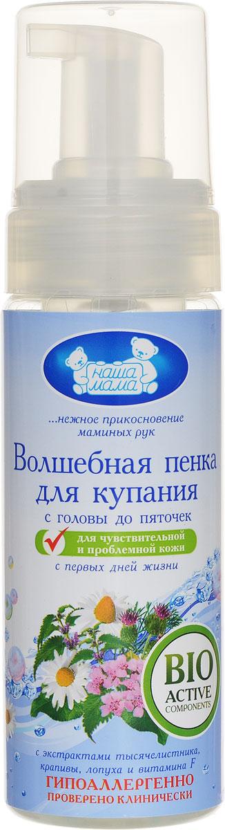 Пенка для купания детская Наша мама, для чувствительной кожи, 150 мл natura siberica пенка для купания с экстрактом лопуха и крапивы 150 мл