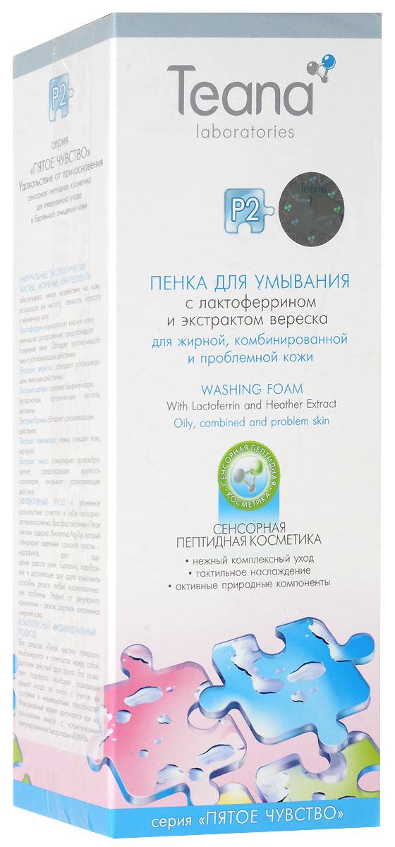 """Пенка для умывания """"P2"""" с лактоферрином и экстрактом вереска, 150 мл"""
