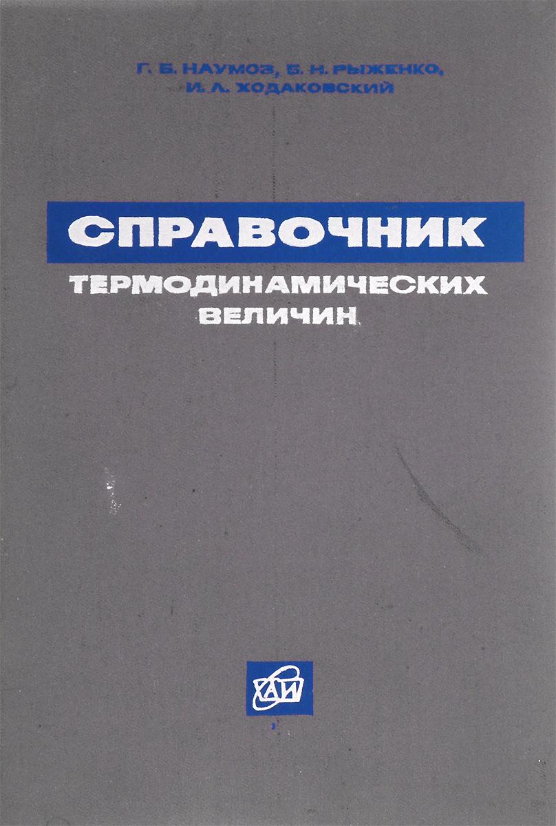 Наумов Г.Б. Рыженко Б.Н. Справочник термодинамических величин наумов л гипотеза дедала