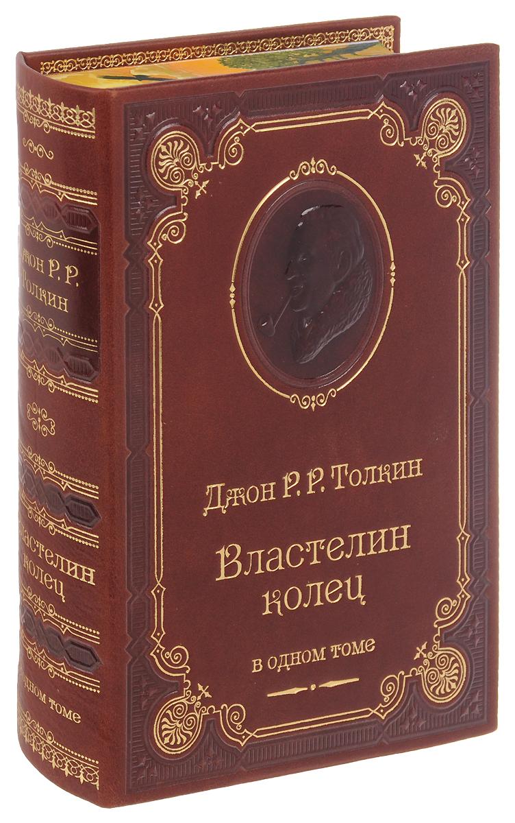 Толкин Джон Рональд Руэл Властелин колец (подарочное издание)