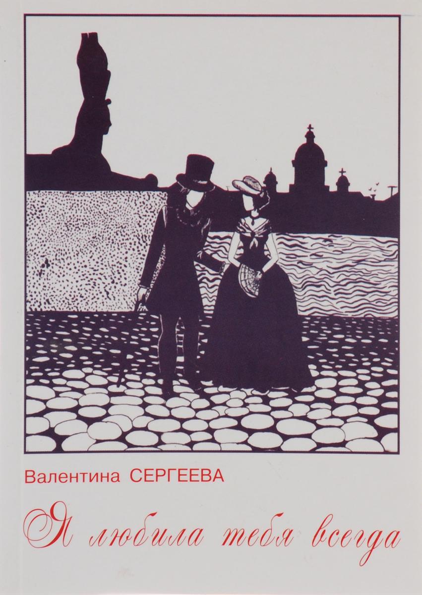 В. Сергеева Я люблю тебя всегда