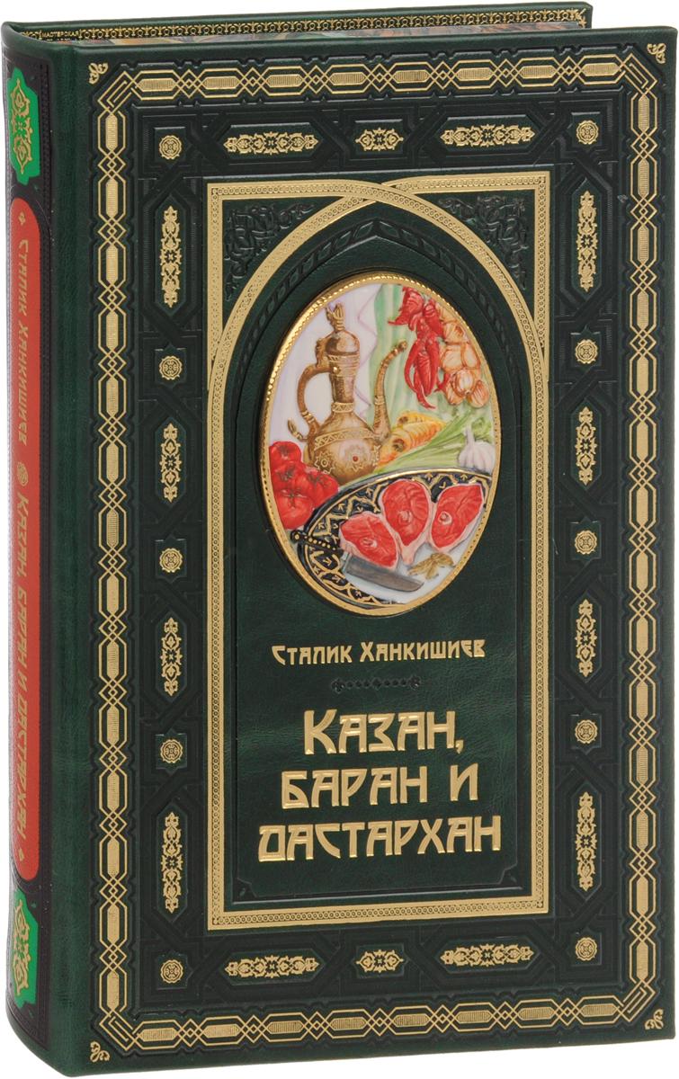 Сталик Ханкишиев Казан, баран и дастархан (подарочное издание) базар казан и дастархан