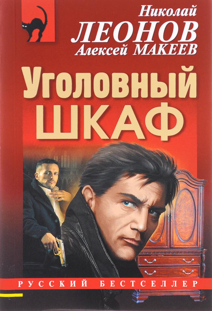 Николай Леонов, Алексей Макеев Уголовный шкаф