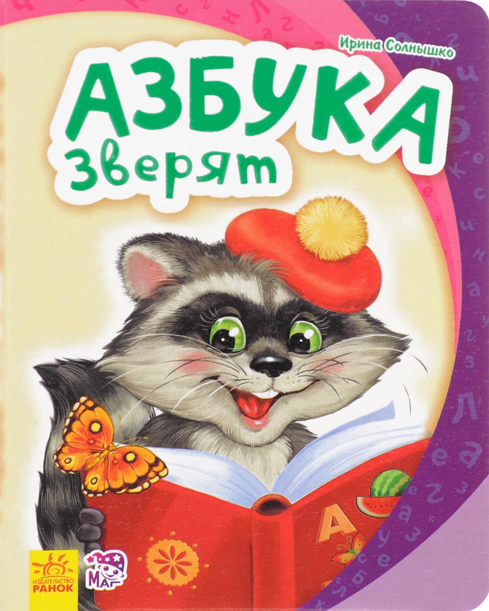 все цены на Ирина Солнышко Азбука зверят онлайн