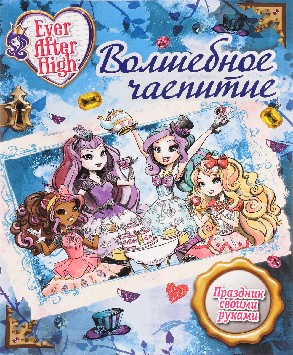 Волшебное чаепитие. Школа Ever After happily ever after