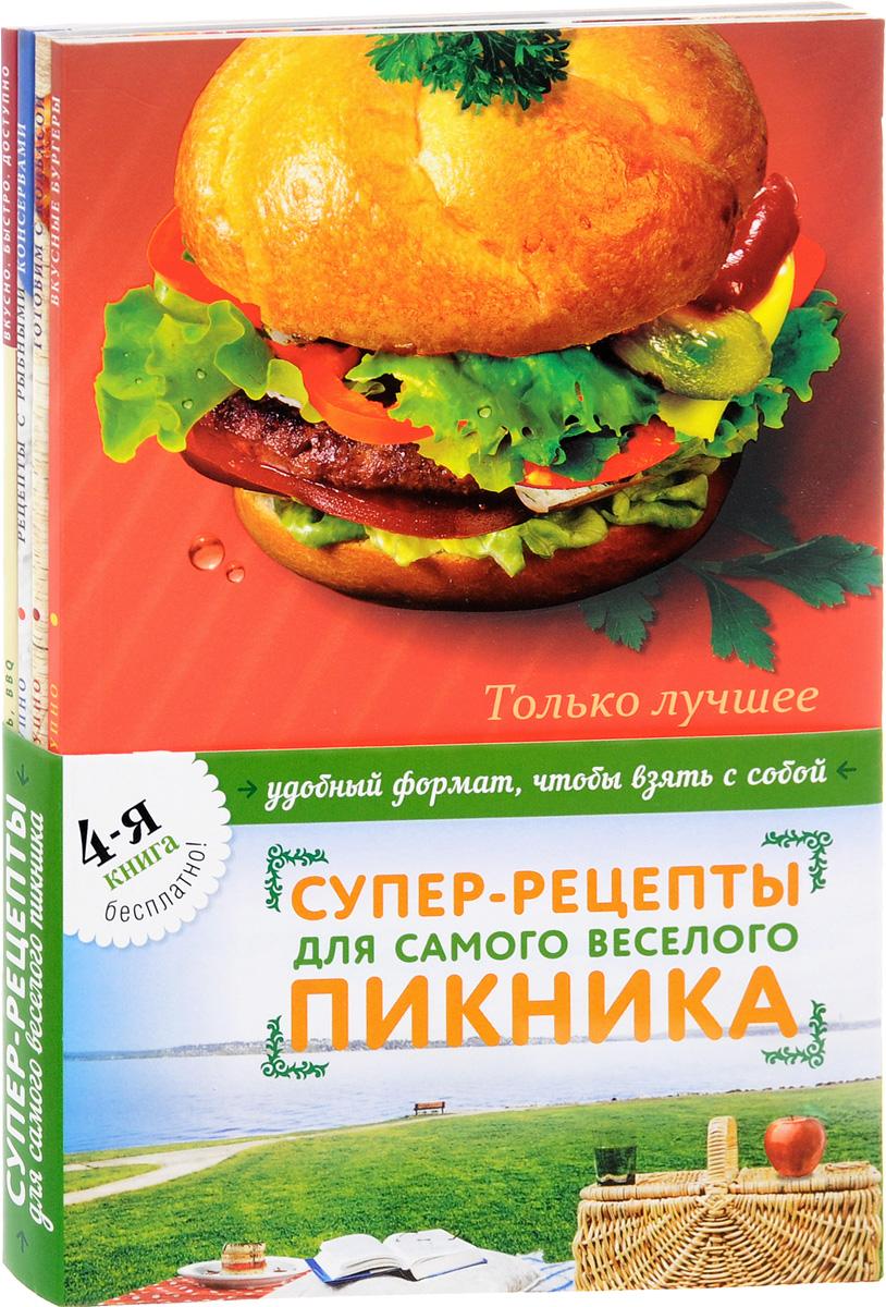 Н. Савинова, К. Жук Супер-рецепты для самого веселого пикника (комплект из 4 книг) рецепты для пикника с фото