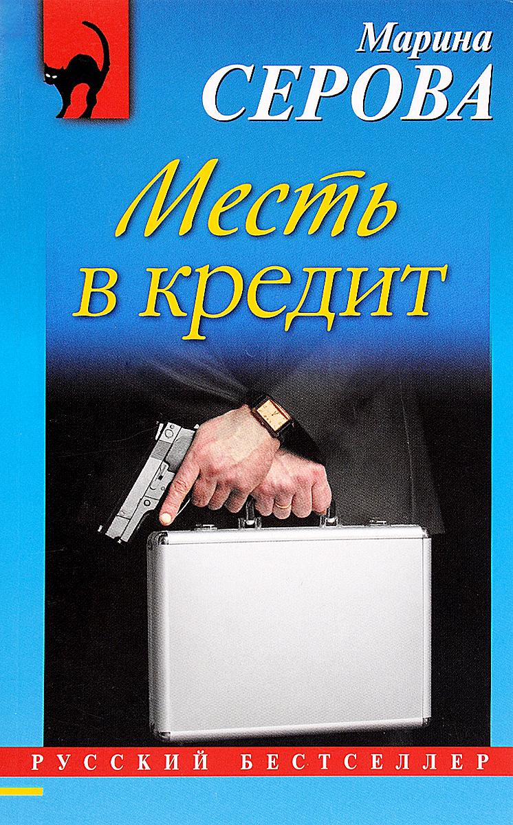 Марина Серова Месть в кредит