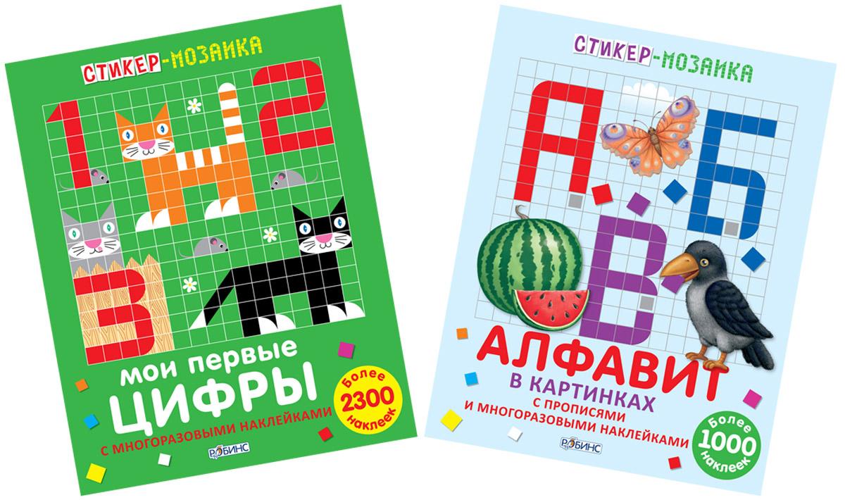Робинс Комплект обучающих стикер-мозаик Буквы и цифры стикер мозаика алфавит в картинках