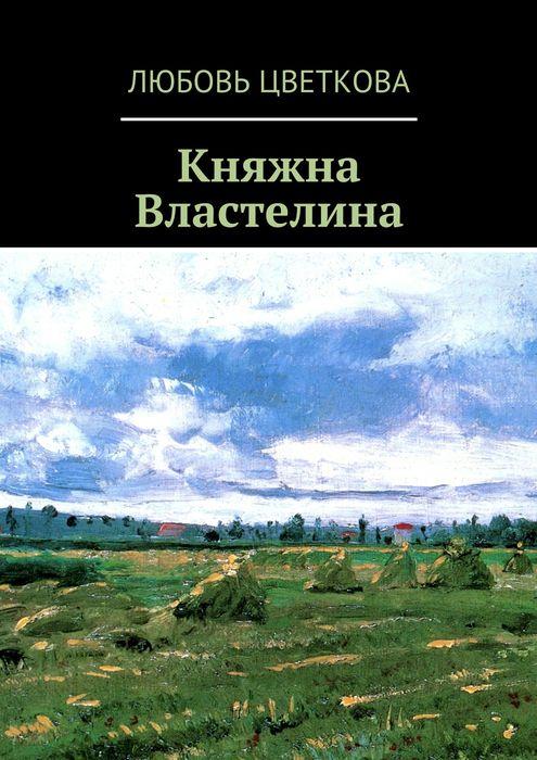 Цветкова Любовь Юрьевна Княжна Властелина