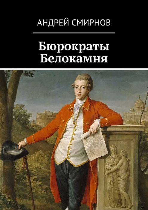 Бюрократы Белокамня